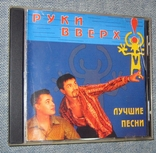 CD диск Руки Вверх, фото №2