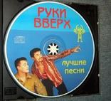 CD диск Руки Вверх, фото №3