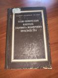 1955 Табачное и махорочное производство, тир. 2000, фото №2