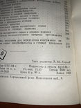 1955 Табачное и махорочное производство, тир. 2000, фото №5