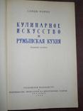 Кулинарное искусство и Румынская кухня -1958г, фото №3