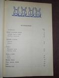 Кулинарное искусство и Румынская кухня -1958г, фото №4