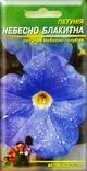Насіння квіти Петунія Небесно Блакитна 0,2 г 200480, фото №2