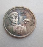 1 рубль 2013 года маршал авиации Покрышкин копия монеты СССР, фото №2