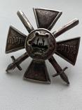 Крест Порт Артур, копия, фото №12
