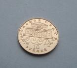 10 рублей 1991 года Русский балет СССР, фото №8