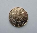 10 рублей 1991 года Русский балет СССР, фото №11