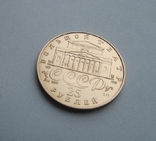 25 рублей 1991 года Русский балет СССР, фото №4