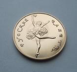 50 рублей 1991 года Русский балет СССР, фото №5