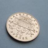 50 рублей 1991 года Русский балет СССР, фото №6