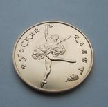 50 рублей 1991 года Русский балет СССР, фото №8