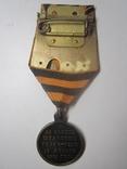 Медаль за геок-тепе. качественный новодел., фото №4