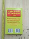 Лучшие рецепты для микроволновки и гриля 2008р., фото №4