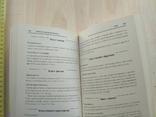 Лучшие рецепты для микроволновки и гриля 2008р., фото №6
