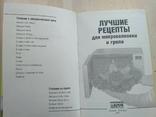 Лучшие рецепты для микроволновки и гриля 2008р., фото №7