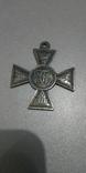 Георгиевский крест 4 степени 1/М миллионник копия, фото №2