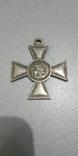 Георгиевский крест 3 степени 305604 копия, фото №3