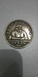 1 РублЬ 1920 г РСФСР рабочий с молотом пробная копия монеты., фото №2