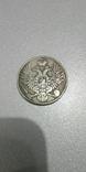 3 рубли на серебро 1840 года СПБ Николай 1 копия, фото №3