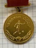 Чемпион СССР по футболу, фото №4