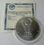 25 рублей 1989 года. Балет., фото №3