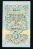 5 рублей 1947 года / 15 лент, фото №3