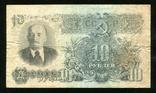 10 рублей 1947 года / 16 лент тТ, фото №2
