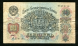 10 рублей 1947 года / 16 лент тТ, фото №3