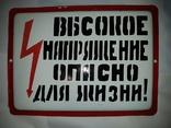 Эмалированная табличка СССР 1, фото №2