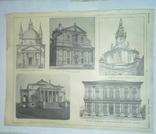 Архитектура Иллюстрация из альбома 1907 г. формат 31,5х25 см., фото №2