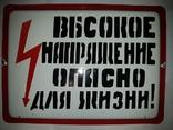 Эмалированная табличка СССР 2, фото №2
