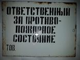Эмалированная табличка СССР, фото №2
