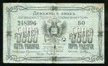 Благовещенск 5000 рублей 1920 года, фото №2