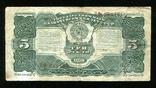 3 рубля 1925 года, фото №2