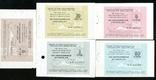 Отрезной чек / 5,10 и 50 копеек 1 и 5 рублей 1989 года, фото №2