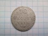 10 грошей 1813 Варшавське Князівство, фото №6