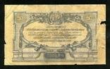 ВСЮР / 50 рублей 1919 года, фото №3