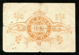 """Владивосток """"Приморское Общество Поощрения Коннозаводства"""" 1 рубль 1919 года, фото №3"""
