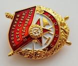 Орден Боевого Красного Знамени. Винтовой. Копия, фото №3