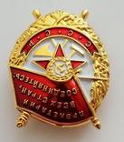 Орден Боевого Красного Знамени. Винтовой. Копия, фото №4