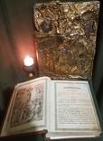 Икона святых 19 век , святое писание 1900 года , правило причящений ., фото №2