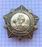 Орден Богдана Хмельницкого копия, фото №2