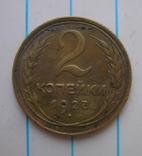 2 копейки 1927 г.,копия,№1, фото №2