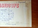 """Снегири """"С новым годом"""", 1973, художник В. Белкин, фото №7"""