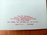 С праздником 1 мая, 1963, издательство: художник РСФСР, худ. Ю. Кириллин, тираж 200 тысяч, фото №6