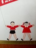 С праздником 1 мая, 1963, издательство: художник РСФСР, худ. Ю. Кириллин, тираж 200 тысяч, фото №7
