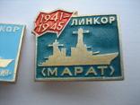 """Значки лінкори """"Марат"""", """"Октябрьская революция"""" (2шт.), фото №5"""