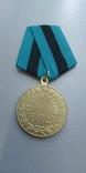 Медаль За освобождение Белграда копия, фото №2