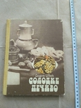 Солодке печиво Дарія Цвек 1987р, фото №2