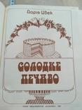 Солодке печиво Дарія Цвек 1987р, фото №9